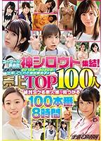 ユーザーが認めた神シロウト集結! ナンパJAPAN2015年〜2020年に出演してくれた全出演女子の売上TOP100人 絶対ヌケる素人娘が見つかる100本番8時間 ダウンロード