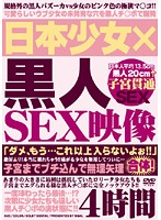 日本少女×黒人SEX映像 ダウンロード