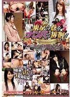 東京の巷をナンパで徘徊!!Vol.5 いつか、あなたの街のあの娘の元にも…。 ダウンロード