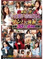 東京の巷で可愛いおばさんを求めてナンパで徘徊!!Vol.4 ダウンロード