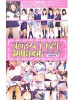 東京女子校生制服図鑑 〜アダルト版〜 Vol.1 ダウンロード