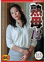 熟母12~母親を愛してしまった息子~ 田所百合 ダウンロード