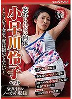 忘れられない肉体 小早川怜子 ベスト ~こういう女を一度は抱いてみたい~ ダウンロード