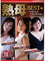 (nsfs00033)[NSFS-033]熟母BEST vol.3 ~母親たちの禁断の性行為~ ダウンロード
