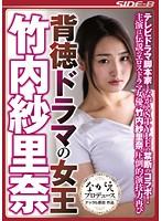 背徳ドラマの女王 竹内紗里奈 ダウンロード