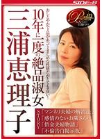 10年に一度の絶品淑女 三浦恵理子 ダウンロード