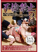 不倫禁止の村 殆どの人が知らない。実際に今でも存在する日本の裏文化 ダウンロード
