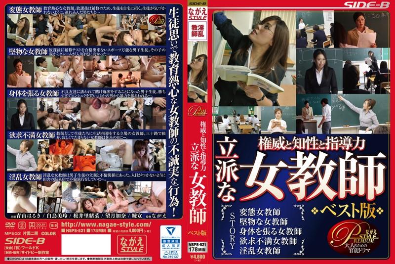 青山はるき、望月加奈(松沢真理) ドラマ 権威と知性と指導力 立派な女教師 ベスト版