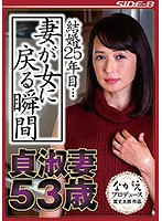結婚25年目… 妻が女に戻る瞬間 貞淑妻53歳 安野由美 ダウンロード
