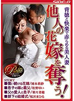 背徳と快楽で赤らめる美人妻 他人の花嫁を奪う! ダウンロード