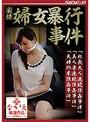 実録 婦女暴行事件