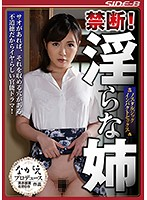 Forbidden! A Horny Big Sister If There's A Cock, There's A Pussy Waiting For It A Sensual And Nasty Drama Of Immorality! 下載