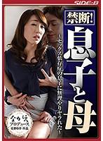 禁断!息子と母 〜セックス依存症の息子に無理やりヤラれた〜 藤澤美織 ダウンロード