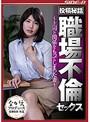 投稿秘話 職場不倫セックス ~上司と関係をもってしまった妻~ 柊さき