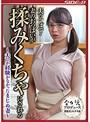 夫のそばで・・妻のおっぱいが揉みくちゃにされる ~夫しか経験がなかったまじめ妻~ 三島奈津子