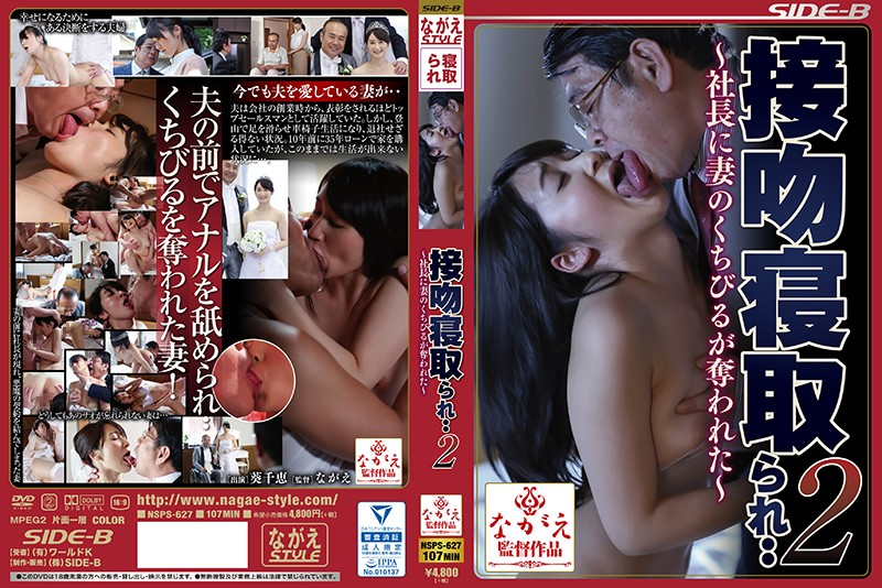 NSPS-627 Kissing NTR 2 My Wife Was Giving The Boss Some Lip Service Chie Aoi
