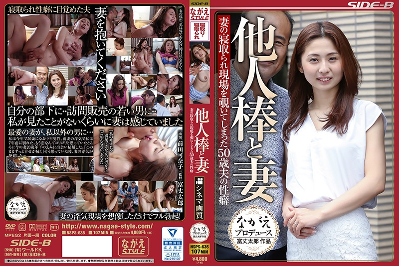 他人棒と妻 妻の寝取られ現場を覗いてしまった50歳夫の性癖 前田可奈子(パッケージ画像)