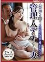 夫の知らぬ間に 管理人とデキてしまった妻 ~男らしい男根に酔いしれていく~ 笹倉杏