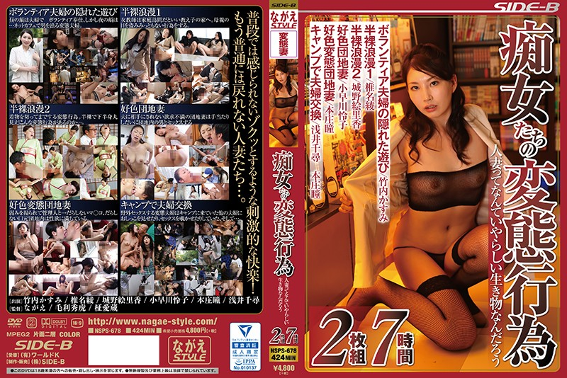 NSPS-678 Perverted Acts By Slut Bitches Married Woman Babes Are Such Lusty Animals 7 Hours