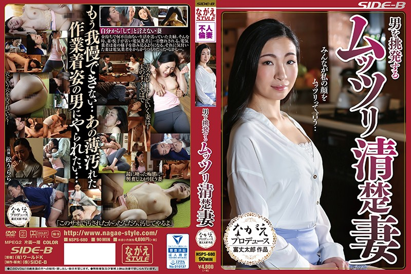 NSPS-680 A Silently Horny Neat And Clean Housewife Who Lures Men To Temptation Urara Matsu