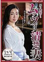 A Silently Horny Neat And Clean Housewife Who Lures Men To Temptation Urara Matsu 下載