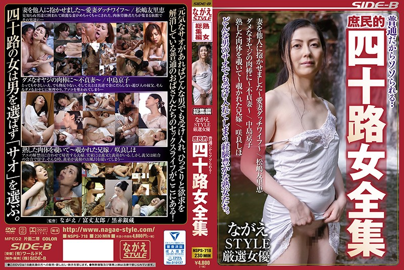 NSPS-718 A Carefully Selected Nagae Style Porn Star: It's Normal, That's What Turns Me On... Ordinary Women in their 40s Edition