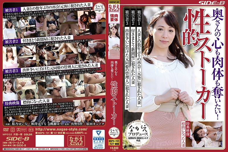 NSPS-731 I Want To Steal Married Women's Hearts And Bodies! The Sexual Stalker