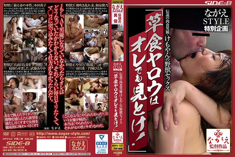 "NSPS-737 Nagae Style Special Variety Show The Legendary Meat-Eating AV Actor Kemoyan In Beastly Sex ""If You Ain't Gonna Fuck, Then You Can Sit Back And Watch Me Fuck!"""