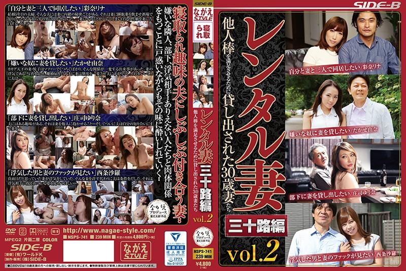 レンタル妻 三十路編vol.2 他人棒を満足させるために貸し出された30歳妻たち