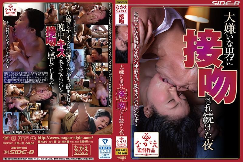 CENSORED [FHD]NSPS-781 大嫌いな男に接吻され続けた夜 大崎静子, AV Censored