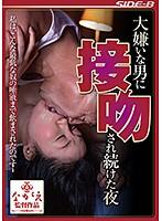 nsps00781[NSPS-781]大嫌いな男に接吻され続けた夜 大崎静子