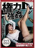 nsps00782[NSPS-782]権力強姦 〜仕事のため、結婚相手の前で上司とファックした女〜 浜崎真緒