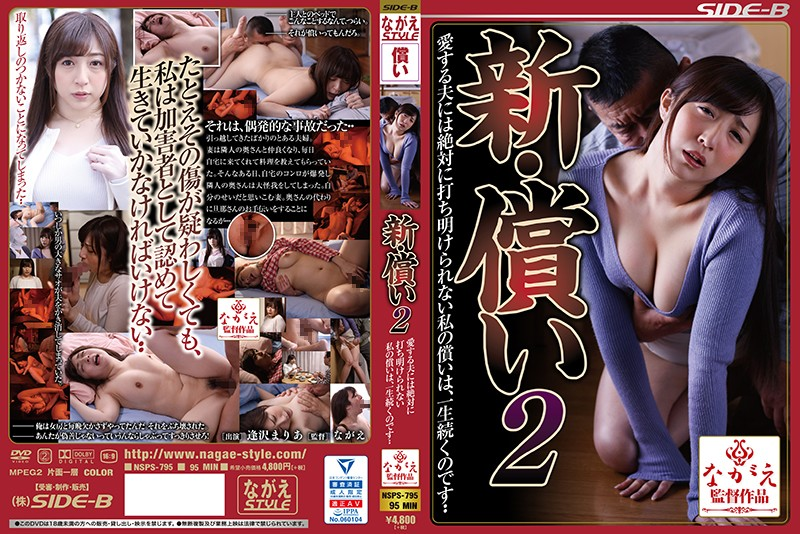 NSPS-795 All New Atonement 2 My Atonement For My Sins, Which I Can Never Tell My Beloved Husband About, Will Continue For The Rest Of My Life... Maria Aizawa