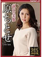 ながえSTYLE厳選女優 淑女の美貌 原ちとせ the last ダウンロード