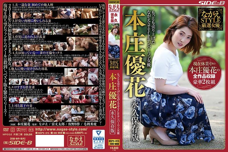 NSPS-815 Nagae Style Specially Selected Actresses Best Selling Nagae Style Actress Yuka Honjo Permanent Storage Edition