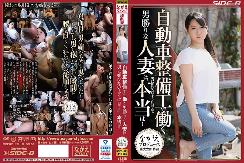 NSPS-821 The Strong-Minded Married Woman Who Works As A Mechanic Looks Like She Doesn't Flirt With Men But... Rika Ayumi
