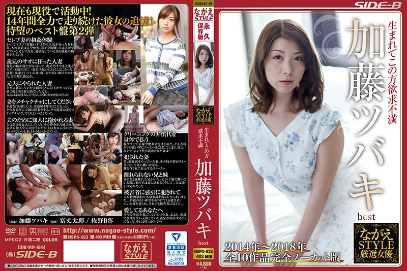 NSPS-823 Specially Selected Actress Lives Only To Fulfill Her Sexual Desires - Best Of Tsubaki Kato