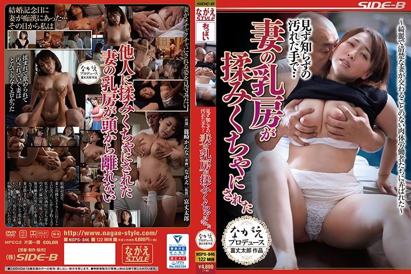 見ず知らずの汚れた手で‥ 妻の乳房が揉みくちゃにされた 篠崎かんな