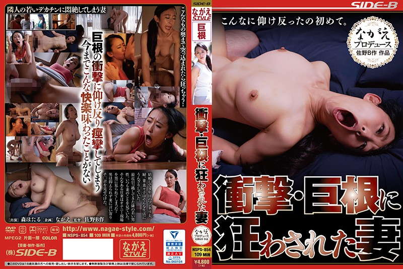 NSPS-854 Shocking A Married Woman Driven Insane By Cocks Hotaru Mori