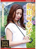 麗しき人妻 前田可奈子 LAST