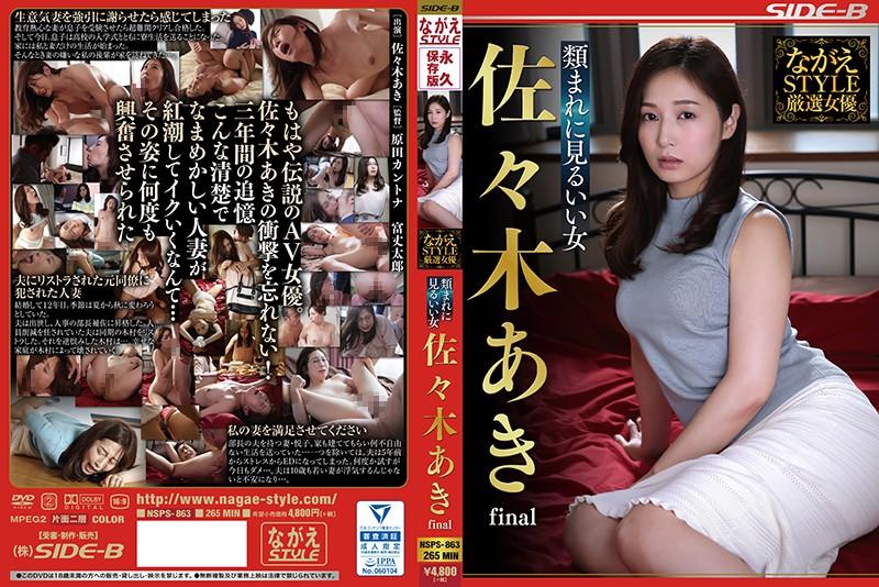 NSPS-863 Uncommon Good Girl Aki Sasaki Final