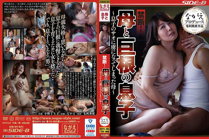NSPS-865 A Mother And Her Son-in-law's Big Cock - Sachiko Ono