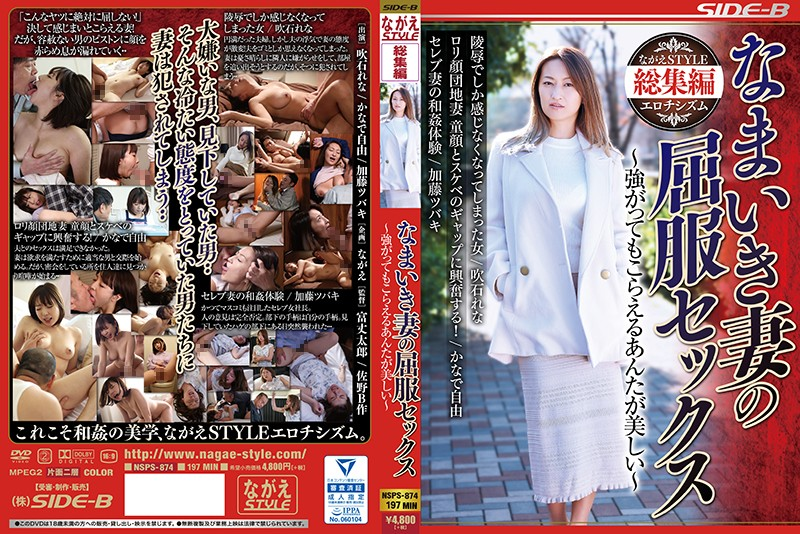 NSPS-874 Sassy Wife's Surrender Fuck -You're Beautiful When You Resist-