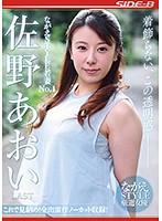 ながえSTYLE若妻No.1 佐野あおい LAST