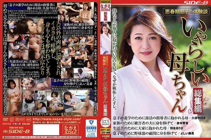 NSPS-882 Story Of An Adolescent Stepson, Dirty Stepmom Highlights