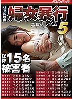 リアル映像 婦女暴行5 エロチシズム ダウンロード