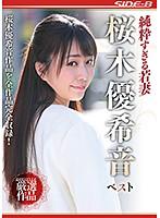 純粋すぎる若妻 桜木優希音 ベスト ダウンロード