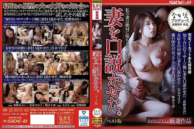 NSPS-890 My Wife Will Never Fall, If You Can Do It, Try It! Urged My Wife. Best Version