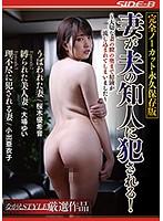 〜大切な妻の膣の奥まで精液が流しこまれてしまいました〜 妻が夫の知人に犯●れる!