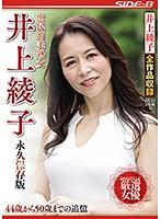 庶民的美熟女 井上綾子 永久保存版